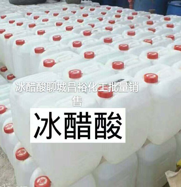 冰醋酸批发,山东冰醋酸厂家生产批,冰醋酸厂家价格